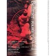 夜想 ベルメール-日本の球体関節人形への影響 [単行本]