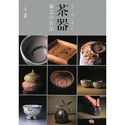 見て・買って楽しむ茶器・陶芸の名品 [単行本]
