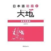 日本語初級〈2〉大地―基礎問題集 [単行本]
