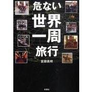 危ない世界一周旅行 [文庫]