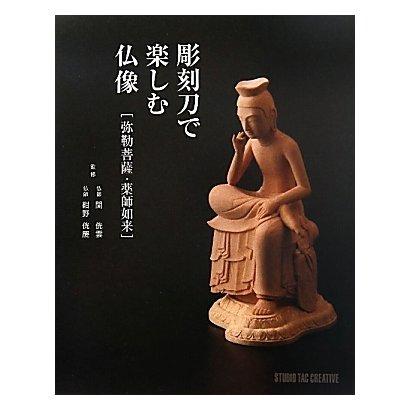 彫刻刀で楽しむ仏像―弥勒菩薩・薬師如来 [単行本]