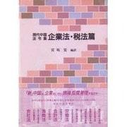 現代中国法令集―企業法・税法篇 [単行本]