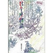 牡牛座物語 新版(愛のメルヘンギリシャ神話 2) [全集叢書]