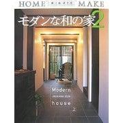 モダンな和の家〈2〉(ホームメイク) [単行本]