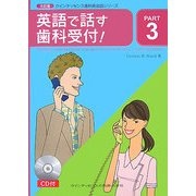 クインテッセンス歯科英会話シリーズ〈PART3〉英語で話す歯科受付! 改訂版 [単行本]