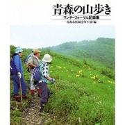 青森の山歩き-ワンダーフォーゲル記録集 [単行本]