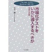 市場化テストをいかに導入するべきか―市民と行政(TAJIMI CITY Booklet〈No.10〉) [単行本]