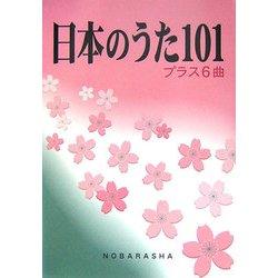 日本のうた101プラス6曲 [単行本]