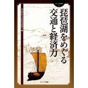 琵琶湖をめぐる交通と経済力(びわこの考湖学〈1〉) [全集叢書]