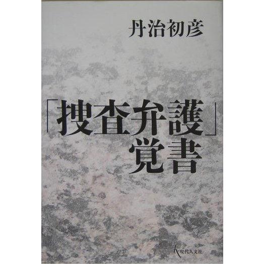 「捜査弁護」覚書 [単行本]