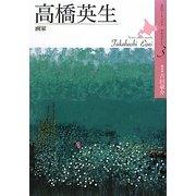 高橋英生―画家(北のアーティストドキュメント〈3〉) [単行本]