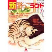 新・猫っこランド 1(あおばコミックス) [コミック]