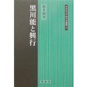 黒川能と興行(同成社江戸時代史叢書) [全集叢書]