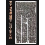 玄土社古典臨摸30年記念東京展 [単行本]