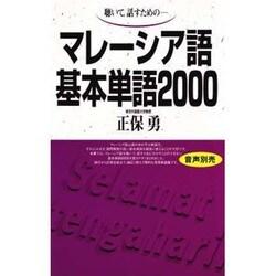 マレーシア語基本単語2000