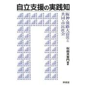 自立支援の実践知―阪神・淡路大震災と共同・市民社会 [単行本]