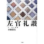 左官礼讃 2 [単行本]