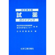 試薬ガイドブック 改訂第3版 [全集叢書]