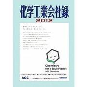 化学工業会社録〈2012〉 [事典辞典]
