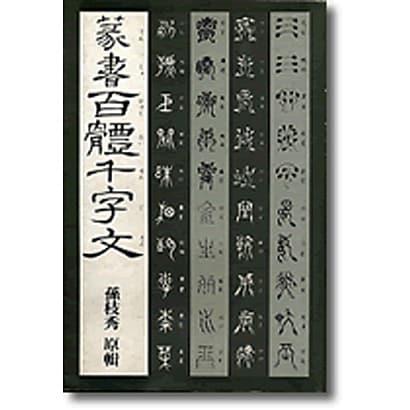 篆書百体千字文 [単行本]