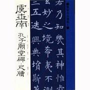 虞世南 孔子廟堂碑;尺牘(書聖名品選集〈8〉) [新書]
