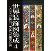 世界装飾図集成 4 [単行本]