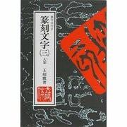 大篆(篆刻文字〈3〉) [新書]