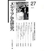 メディア史研究 VOL.27 [単行本]