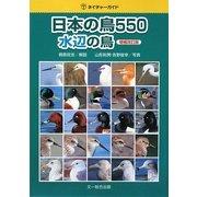 日本の鳥550 水辺の鳥 増補改訂版 (ネイチャーガイド) [図鑑]