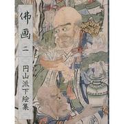 仏画〈2〉円山派下絵集 [単行本]