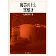 陶芸の土と窯焼き [単行本]