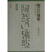 陶芸の釉薬―理論と調製の実際 新版 [単行本]