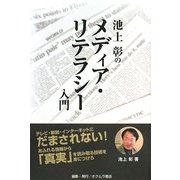 池上彰のメディア・リテラシー入門 [単行本]