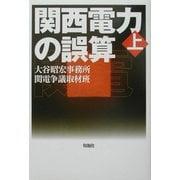 関西電力の誤算〈上〉 [単行本]