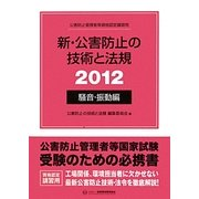 新・公害防止の技術と法規〈2012〉騒音・振動編 [単行本]