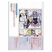 サボテン姫とイグアナ王子(清原なつの忘れ物BOX 1) [コミック]