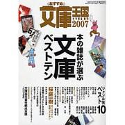 おすすめ文庫王国 2007年度版 [単行本]