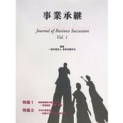 事業承継―Journal of Business Succession〈Vol.1〉 [単行本]