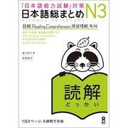 日本語総まとめ N3 読解(「日本語能力試験」対策) [単行本]