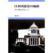 日本国憲法の価値―命と尊厳の基準として [単行本]