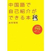 中国語で自己紹介ができる本 [単行本]