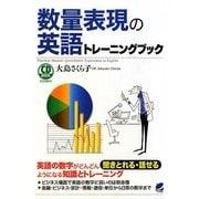 数量表現の英語トレーニングブック [単行本]