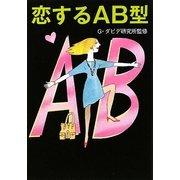 恋するAB型(マガジンハウス文庫) [文庫]