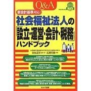 Q&A社会福祉法人の「設立・運営・会計・税務」ハンドブック―新会計基準対応! [単行本]