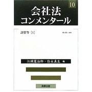 会社法コンメンタール〈10〉計算等(1) [全集叢書]