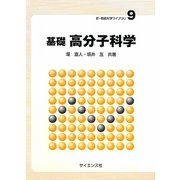 基礎 高分子科学(新・物質科学ライブラリ〈9〉) [全集叢書]