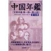 中国年鑑(4冊セット) [事典辞典]