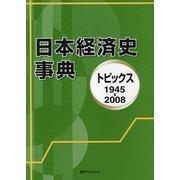 日本経済史事典―トピックス1945-2008 [事典辞典]