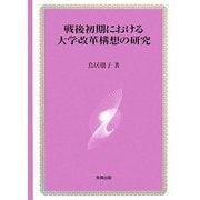 戦後初期における大学改革構想の研究 [単行本]
