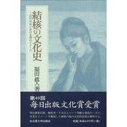 結核の文化史―近代日本における病のイメージ [単行本]
